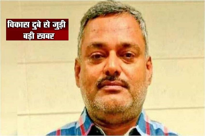 शुटआउट @ कानपुर: जानें कैसे हुआ गैंगस्टर विकास दुबे का खेल खत्म